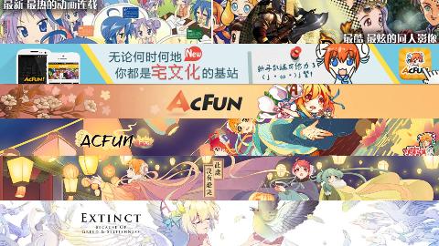 【12周年】A站时光机:带你去看07年的AcFun