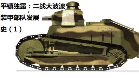 【星海社】二战大波波装甲部队发展史(1)