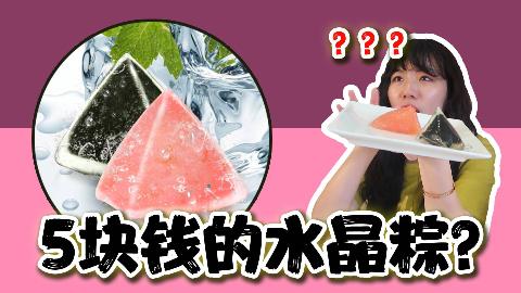 猎奇粽子测评!酸奶樱花粽子,海盐芝士粽子吃起来都怎么样?
