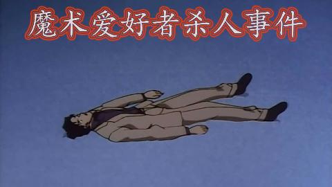 【旭子讲柯南】一集名柯经典的不可能犯罪案(feat.世纪末的魔术师)