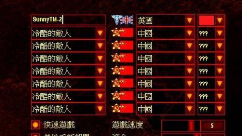 【红色警戒】共和国之辉1V7冷酷中国