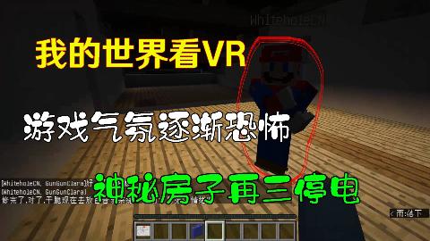 我的世界看VR——场景体验尤为真实,VR版小白被吓到蹲墙角如厕!