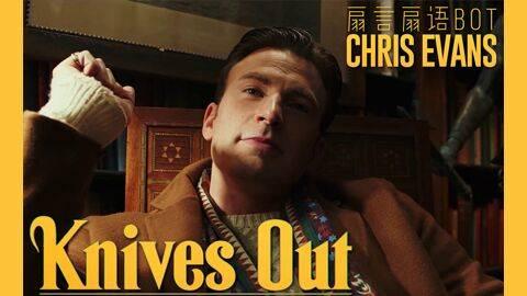 【ChrisEvans】【中字】推理片《利刃出鞘》 Knives Out 预告