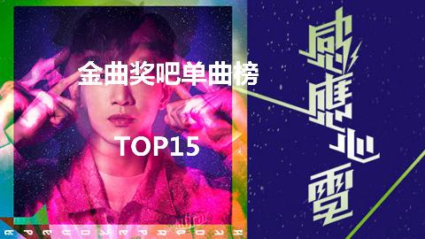 【补档】【华语】金曲奖吧单曲榜TOP15(190306期)