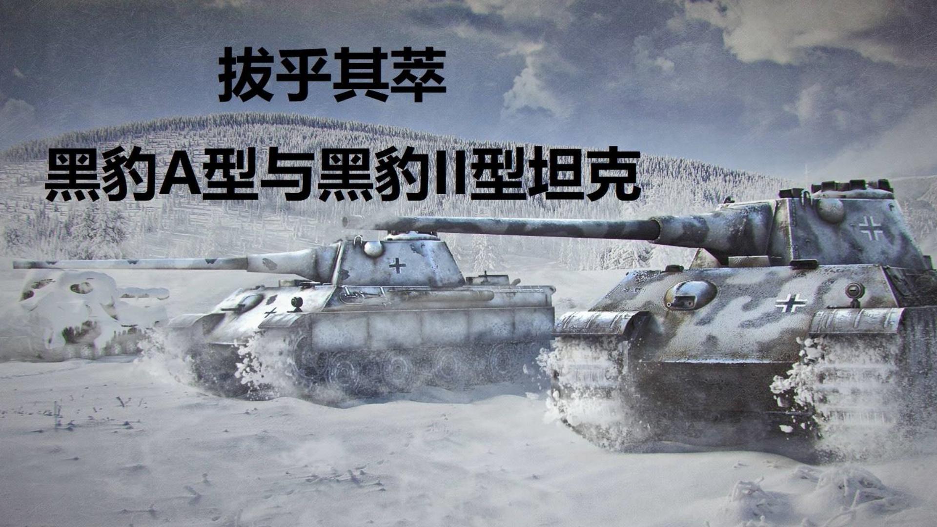 【星海社第171期】黑豹A型与黑豹II型坦克:拔乎其萃