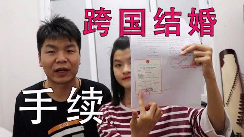 中国人跟越南人结婚,需要办理哪些证件,我和越南老婆结婚亲自告诉大家