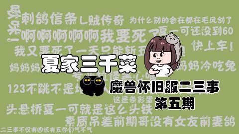 【夏家三千菜】之魔兽怀旧服二三事(五)