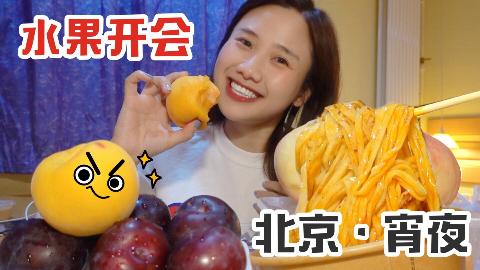 大密 凌晨通宵的走胃吃播 北京宵夜vlog下