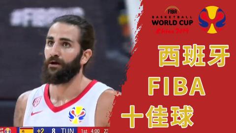 2019FIBA篮球世界杯西班牙队十佳球