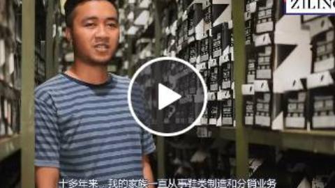 东南亚跨境电商Zilingo采访视频