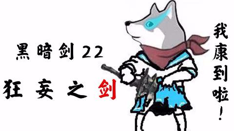 【Quin】秦先生的黑暗剑22 - 狂妄之剑