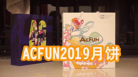 Acfun2019月饼的图真好看!!!(假开箱)