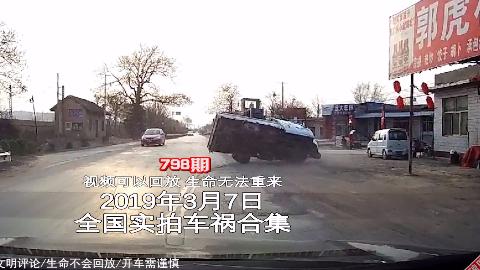 2019年3月7日全国实拍车祸合集:小车冲进加油站撞倒加油机