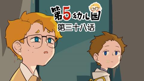 【第五人格动态漫画】第五幼儿园 第三十八话