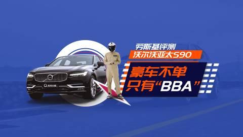 【车问大师】豪车不只BBA,越级的豪华轿车沃尔沃亚太S90