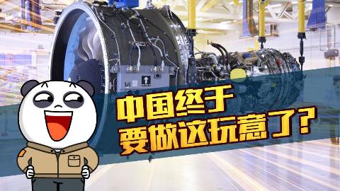 【点兵1074】中国六代机会装上新型发动机吗?歼20总师杨伟这句话让人振奋