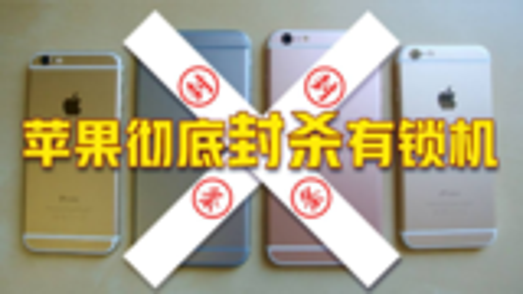 """苹果封杀有锁机,买这些iPhone直接变""""砖头""""!"""