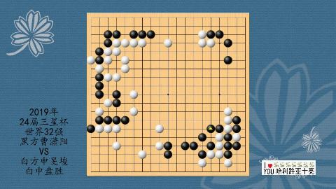 2019年24届三星杯世界围棋32强,曹潇阳VS申旻埈,白中盘胜