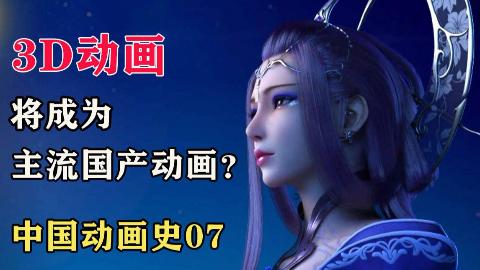 【中国动画史07】国产网络动画是如何发展起来的,3D动画会成为主流动画吗?