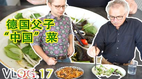 """德国父子挑战""""中国菜""""大结局,会被火鸡面和小米椒辣哭吗"""