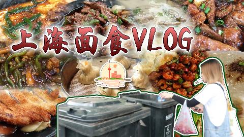 「鱼吃上海」嗦面一整期!蟹黄牛蛙小龙虾,馄饨也能做沙拉?上海浇头了解一下!但!物价太贵想回家T#T