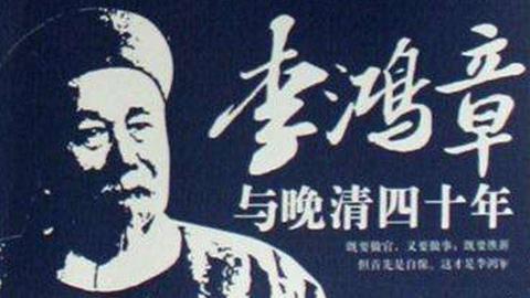 """【键客行】李鸿章-""""流氓救国"""""""