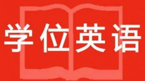 学位英语:基础语法知识复习