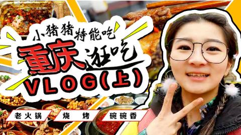 【小猪猪特能吃】重庆逛吃记上集——烤脑花、老火锅、山城碗碗香再次点一本儿!