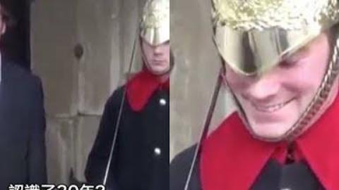 游客如何让英国皇家卫兵笑出来?(中文字幕)