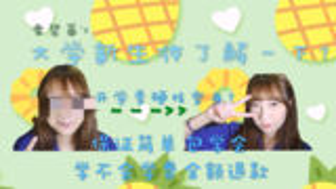 【A等生】[雪碧菌]雪碧的大学新生妆容教学