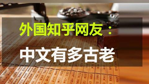 外国知乎网友:中文有多古老