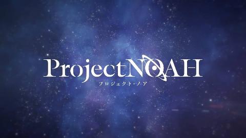 诺亚计划 - Project NOAH - プロジェクト・ノア - TRAILER 游戏宣传影像