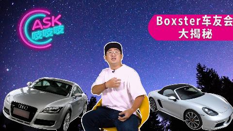 15万入手最安全豪华车,汽车界三大异性交友工具大揭秘【李老鼠说车】