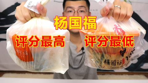 同样是杨国福麻辣烫,评分最低和评分最高的店点相同套餐竟然差这么多!怕不是一个假杨国福!