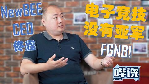 电子竞技没有亚军 Ti4冠军队NewBee俱乐部CEO 佟鑫丨哔说