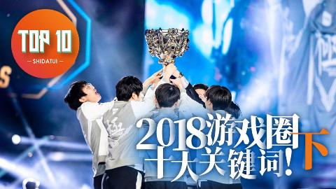 【是大腿TOP10】年度篇:2018年游戏圈十大关键词(下篇)