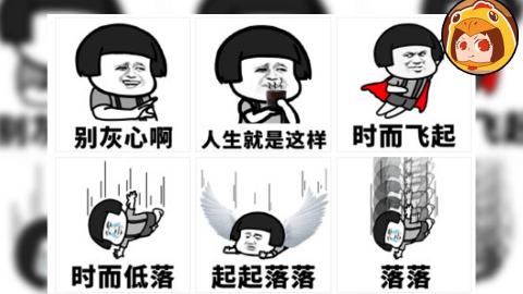 """【表情包发展史03】火遍全网的""""蘑菇头""""背后的辛酸史"""