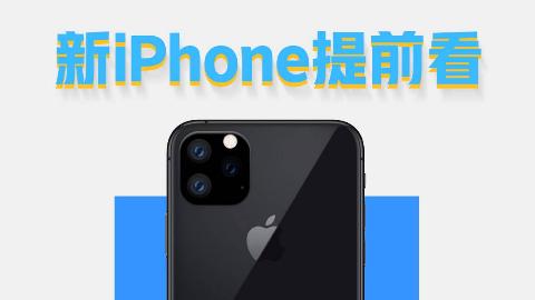 新iPhone被配件商提前展示:除了浴霸和刘海,价格也曝光了