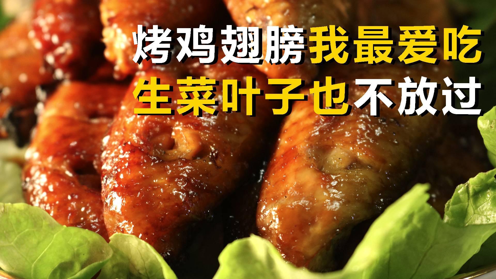 蜜汁烤鸡翅三婶最拿手,小家伙连生菜叶子都吃【今天吃点啥】