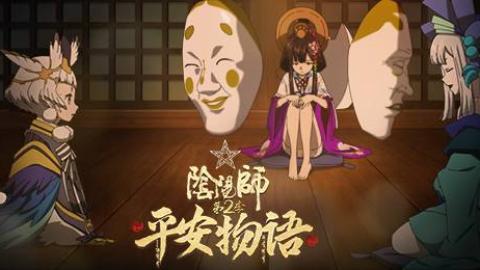 阴阳师·平安物语 第2季 第8集 夜谈百物语 中配版