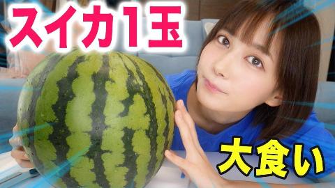 【ゆきりぬ 吃播】炫富日本博主 一人独食西瓜