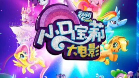 我的小马驹S09E11机器翻译字幕
