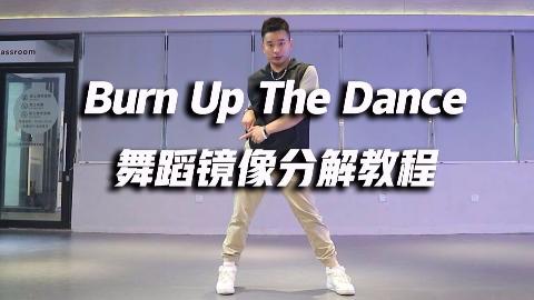 【口袋教学】三维立体环绕指导 《Burn Up The Dance》舞蹈镜像分解教学