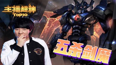 主播超神TOP10#36:汉子哥完美操作五杀剑魔