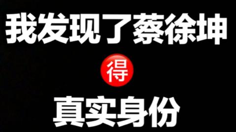 蔡徐坤的真实身份居然是.... 背后隐藏的秘密令人唏嘘