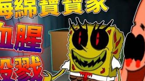 血腥派對?!!海綿寶寶的噩夢!!! ➤ 恐怖遊戲 ❥ Spongebob s Nightmare
