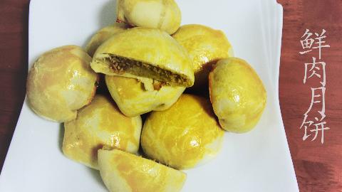 【鲜肉月饼!】中秋甜月饼吃腻了来尝尝鲜肉月饼吧!