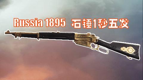 战地1:这是一把靠走火杀人的步枪!