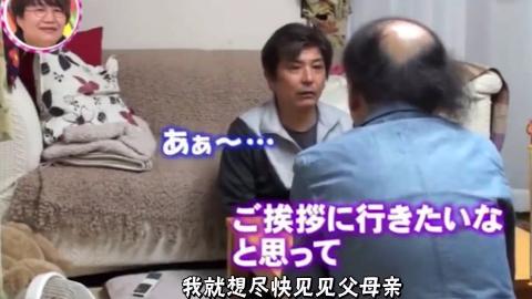【日本综艺】如果男朋友是个比爸爸还大的地中海,父母什么反应?