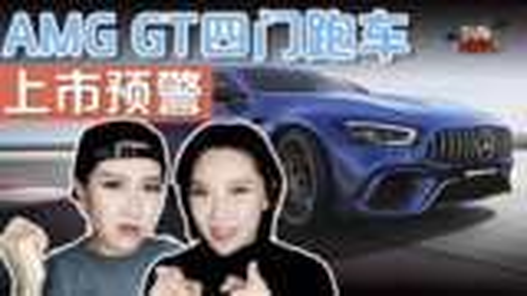 "AMG GT四门跑车上市预警:贫穷使我成为了""柠檬精""!"